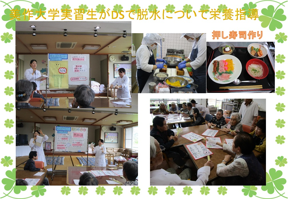 美作大学実習生が神庭荘ディサービスで栄養指導