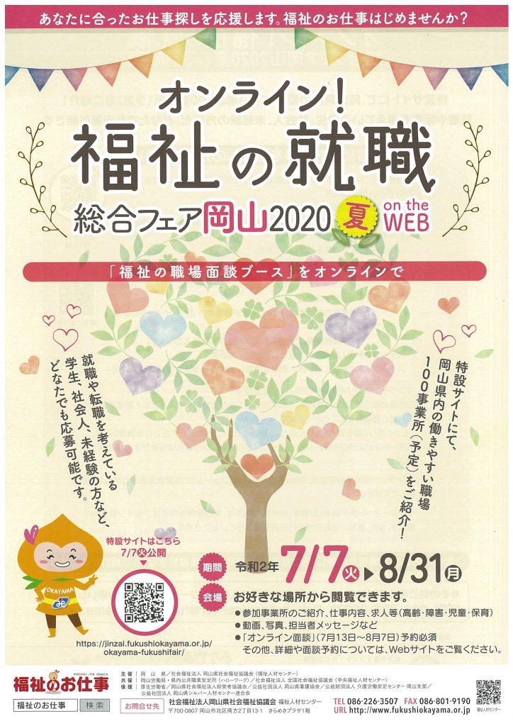 オンライン!福祉の就職 総合フェア岡山 2020夏 on the WEB