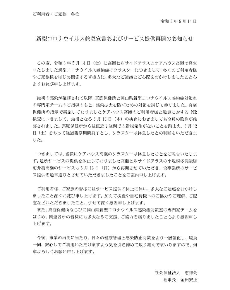 新型コロナウイルス終息宣言及びサービス提供再開のお知らせ